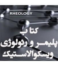 کتاب پلیمر و رئولوژی ویسکوالاستیک