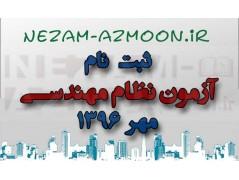 اطلاعيه ثبت نام آزمون نظام مهندسی مهرماه ۹۶