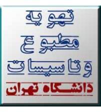جزوه تهویه مطبوع و تاسیسات دانشگاه تهران